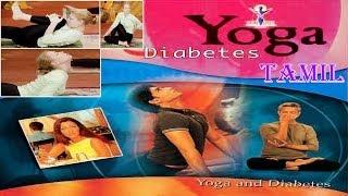 YOGA & DIABETES - Your Yoga Gym - Tamil