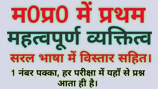 First in mp Madhya Pradesh me pratham vyakti by free education freeeducation