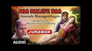 Mysore Ananthaswamy Kannada Songs ► Baa Maleye Baa | Kannada Bhavageethegalu