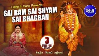 SAI RAM SAI SHYAM SAI BHAGBAN ସାଇ ରାମ ସାଇ ଶ୍ୟାମ୍ ସାଇ ଭଗବାନ୍ || Namita Agrawal || SARTHAK MUSIC