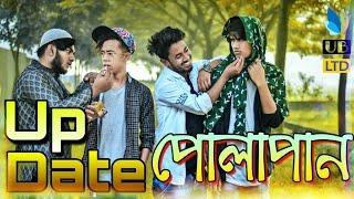 Update পোলাপান || Update Polapan || Bangla Funny Video || Durjoy Ahammed Saney || Saymon Sohel