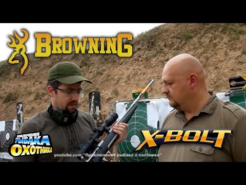 Xxx Mp4 Действительно легкий карабин Browning X Bolt ТВ программа 3gp Sex