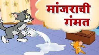 मांजराची गंमत (Manjarachi Gammat) | 2nd Std | Marathi | English Medium | SSC Board | Home Revise