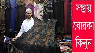 Borka Price In Bangladesh | Travel Bangla 24 | বোরকা