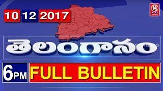 6 PM Telugu News | 10th December 2017 | Telanganam | V6 News