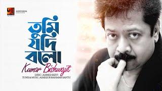 Tumi Jodi Bolo   by Kumar Bishwajit   Romantic Bangla Song   Lyrical Video   ☢☢ EXCLUSIVE ☢☢