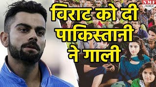 Pak fans ने की Virat Kohli से बदतमीजी, मारने दौड़े Mohammad Shami