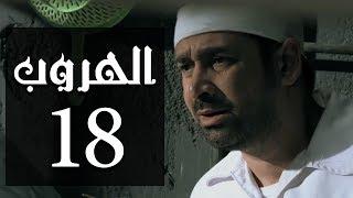 مسلسل الهروب الحلقة 18 | 18 Al Horob Episode