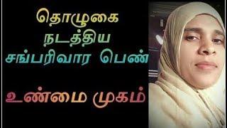 காவிகளின் கள்ள செட்டிங் பெண் ஜாமிதா: -  காரர்களுக்கு RSS தொழுகை நடத்திய சாதனை? அம்பலம்