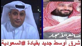 شرق أوسط جديد بقيادة المملكة العربية السعودية