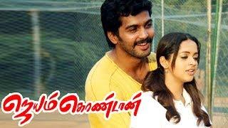 Jayam Kondaan   Jayam Kondaan scenes   Bhavana comes to Chennai   Bhavana kisses Vinay  Vivek comedy
