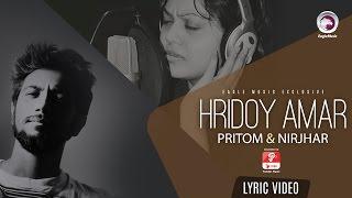 HRIDOY AMAR | Nirjhar | Pritom | Lyric Video | 2016