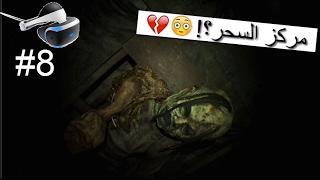 ريزدنت ايفل7 بنظارات (الواقع الافتراضي) ارعب مرحله :(  Resident evil7 VR