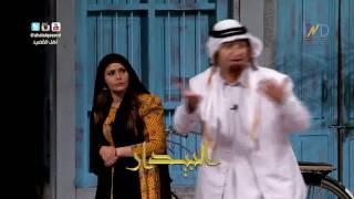 احمد ايراج وريما الفضالة انت مو ريال ؟ - مسرحية #البيدار