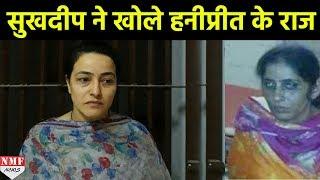 Honeypreet के साथ Arrest Sukhdeep ने Police को बता दी की सच्चाई