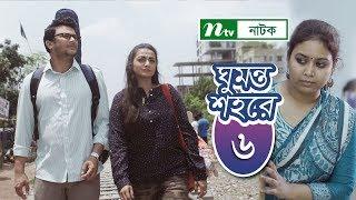 Ghumonto Shohore | ঘুমন্ত শহরে | EP 06 | Orsha | Vabna | FS Nayeem | NTV Popular Drama Serial 2019