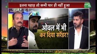 आजतक के शो पर मदन लाल ने लताड़ा टीम इंडिया को, कहा इस टीम में नहीं है जीतने की क्षमता   Sports Tak