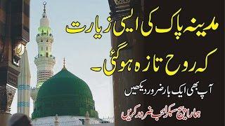 Madina Munawara 2017 Umrah Hajj Live Masjid Al Nabawi Madinah Shareef Full HD 1080p   YouTube