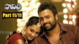 Savitri Movie Parts 11/11 | Nara Rohit, Nanditha | 2017