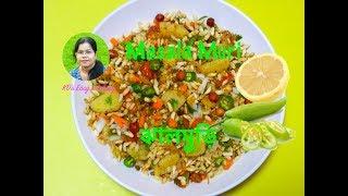 Jhal Muri Recipe Bengali Style | ঝাল মুড়ি | SPECIAL Jhaal Muri Masala Muri | Famous Street Food