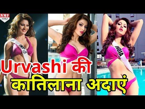 Xxx Mp4 Confirm Urvashi की ये कातिलाना अदाएं बना देंगीआपको उनका दीवाना 3gp Sex