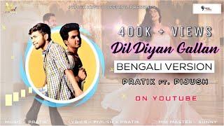 Dil Diyan Gallan ( Bengali  Version ) || Rap ||  Pratik Ft. Pijush  || 9 Sound Studios