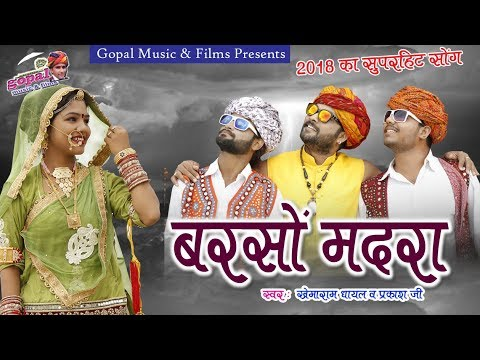 Xxx Mp4 राखी रंगीली 2018 सुपरहिट सांग बरसो मदरा Latest Rakhi Rangili DJ Song HD Video 3gp Sex