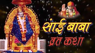 Sai Baba Vrat Katha || Full Story || HD || 2016 || साईं बाबा Thursday व्रत पूजा विधि & उद्यापन