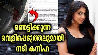 ഞെട്ടിക്കുന്ന അനുഭവം പങ്കുവെച്ച് കനിഹ | Malayalam Actress Kaniha talking about an accident