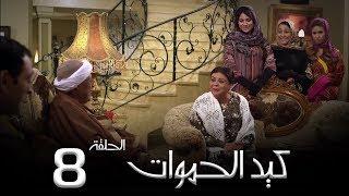 مسلسل كيد الحموات الحلقة | 8 | Ked El Hmwat Series Eps