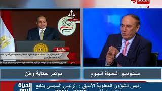 الحياة اليوم - اللواء/ سمير فرج : الرئيس السيسي نجح بإقتدار فى إستعادة مكانة مصر الإقليمية والدولية