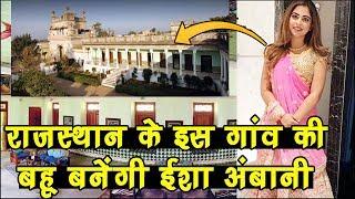 Rajasthan के इस गांव की बहु बनेंगी Isha Ambani, ऐसी है ससुराल की पुश्तैनी हवेली