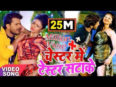 Xxx Mp4 Chester Mein Tester Satake Khesari Lal Yadav Amp Priyanka Singh Priyanka Singh Bhojpuri Song 3gp Sex