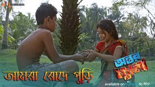 Amra Rode Puri | S I Tutul | Zayed Khan | Pori Moni | Malek Afsary | Antor Jala Bengali Movie 2017