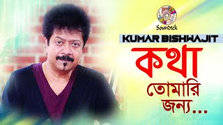 Kumar Bishwajit - Kotha Tomari Jonno | কথা তোমারি জন্য | Lyrics Video | Bangla Hit Song | Sountek