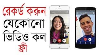 How To Record Any Video Calls On Android Mobile 2017 (Imo,Messenger,Skype,Viber) Bangla Tutorial