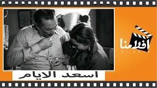 الفيلم العربي - اسعد الايام - بطوله يوسف وهبي و زهرة العلا وشكري سرحان