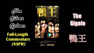 The Gigolo/鴨王 Full-Length Commentary