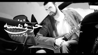 أحمد معز - حر في نفسه (الأغنية كاملة)