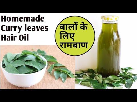 कढी़ पत्ते का तेल II Homemade curry leaves hair oil II ਕਡੀ ਪੱਤੇ ਦਾ ਤੇਲ