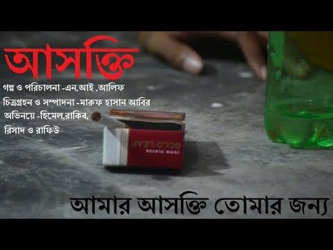 Xxx Mp4 আসক্তি Bangla New Short Film 2018 3gp Sex