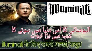 Angels and Demons || Best proof || The illuminati || Urdu/Hindi