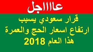 ارتفاع اسعار الحج والعمرة هذا العام 2018 بسبب قرار سعودي !