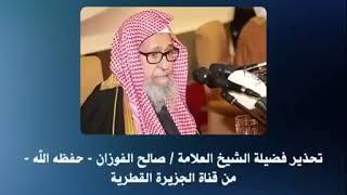 ماذا قال الشيخ صالح الفوزان حفظه الله عن قناة الجزيرة
