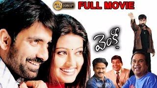 Venky Telugu Full Length Movie | Ravi Teja | Sneha | Srinu Vaitla | Telugu Full Screen