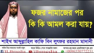 Fozor Namajer Por Ki Ki Amol Kora Jay? Sheikh Abdullahil Kafi Bin Lotfur Rahman |Bangla waz