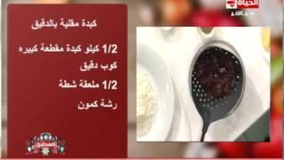 """برنامج المطبخ - الشيف /آية حسنى - مقادير عمل """" كبدة مقلية بالدقيق """" AL matbkh"""