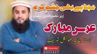 Khalid Hasnain Khalid Performing in Urs Mubarik