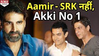 Salman Khan ने Akshay Kumar को बताया Aamir , Shah Rukh से बड़ा Star
