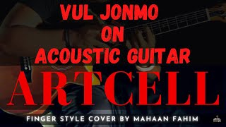 Vul Jonmo  Artcell Finger Style Cover By Mahaan